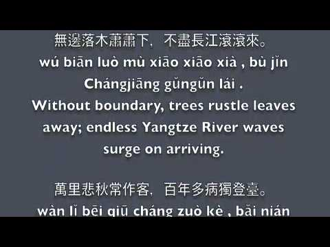 Chinese Poet 杜甫  登高 Du Fu Deng Gao Poem W English Translation, Pinyin