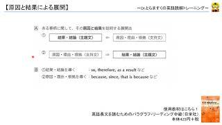 英文読解講座(基礎編):原因と結果による展開【解説】