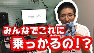 【こちトラ自腹じゃ #65】全知全能 / ポルカドットスティングレイ
