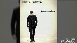 Rustam Jeloyan Ты моя любовь