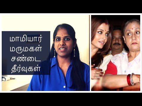 Mother in law Daughter in law conflict - Tamil Video