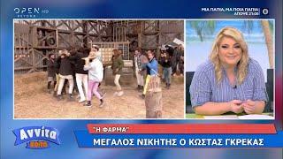 Φάρμα: Μεγάλος νικητής ο Κώστας Γκρέκας | Αννίτα Κοίτα 12/6/2021 | OPEN TV