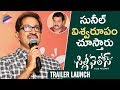 Bhimaneni Srinivasa Rao Superb Words about Sunil | Silly Fellows First Look Launch | Allari Naresh