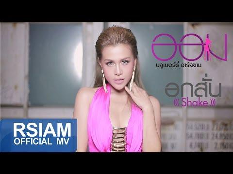 อกสั่น (Shake) : ออม บลูเบอร์รี่ อาร์ สยาม [Official MV]