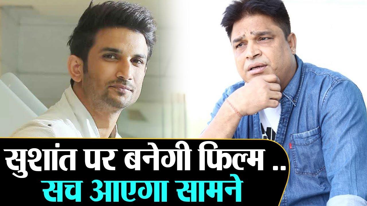 Sushant Singh Rajput पर बनेगी फिल्म, Director का ...