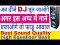 best mp3 player with high sounds Quality | best music player with high Equalizer Bass