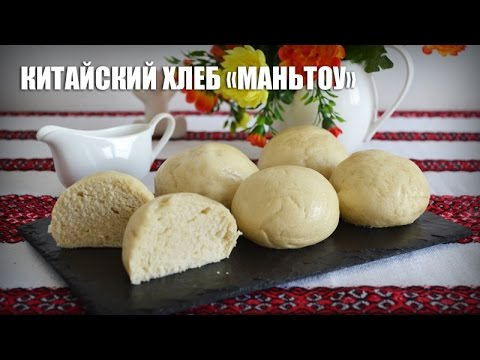 Китайский хлеб «Маньтоу» — видео рецепт