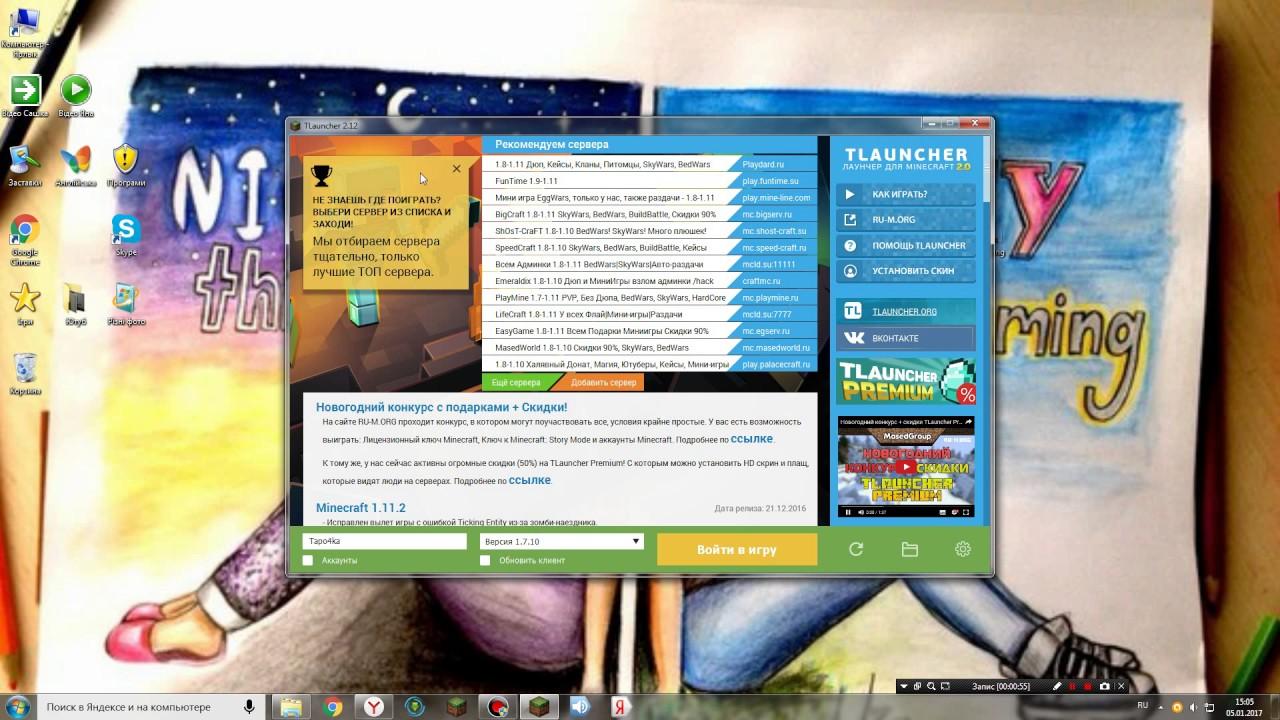 Как установить скин на майнкрафт 1.7 2