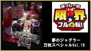 限界フル回転#49 夢のジャグラー万枚スペシャルVol.16