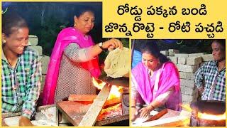 Jowar Roti with chutney@ ₹ 10 only/ Hardworking Ladies selling in Hyderabad/Indian street food/Jonna
