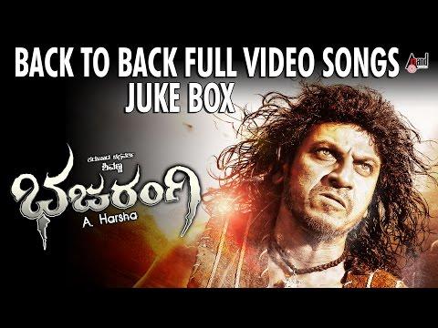 Bajarangi   Kannada Audio Jukebox   Shivarajkumar   Aindrita Ray    Arjun Janya