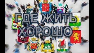 ЛУЧШИЕ ГОРОДА ДЛЯ ЖИЗНИ В РОССИИ!
