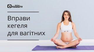 Вправи кегеля для вагітних / Гимнастика кегеля для женщин