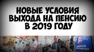 Новые условия выхода на пенсию в 2019 году