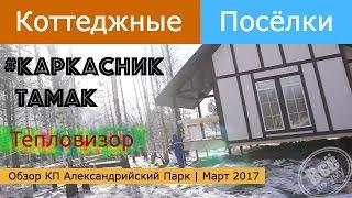 Обзор КП Александрийский парк Каркасник ТАМАК. Все по уму