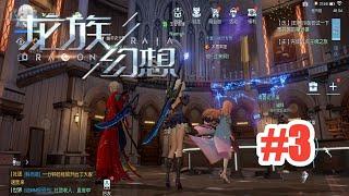 Dragon Raja - Android Mmorpg Gameplay Part 3
