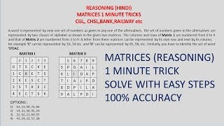 (hindi)reasoning 1 minute matrices shortest trick| 100% accuracy|cgl,bank,chsl,railway etc
