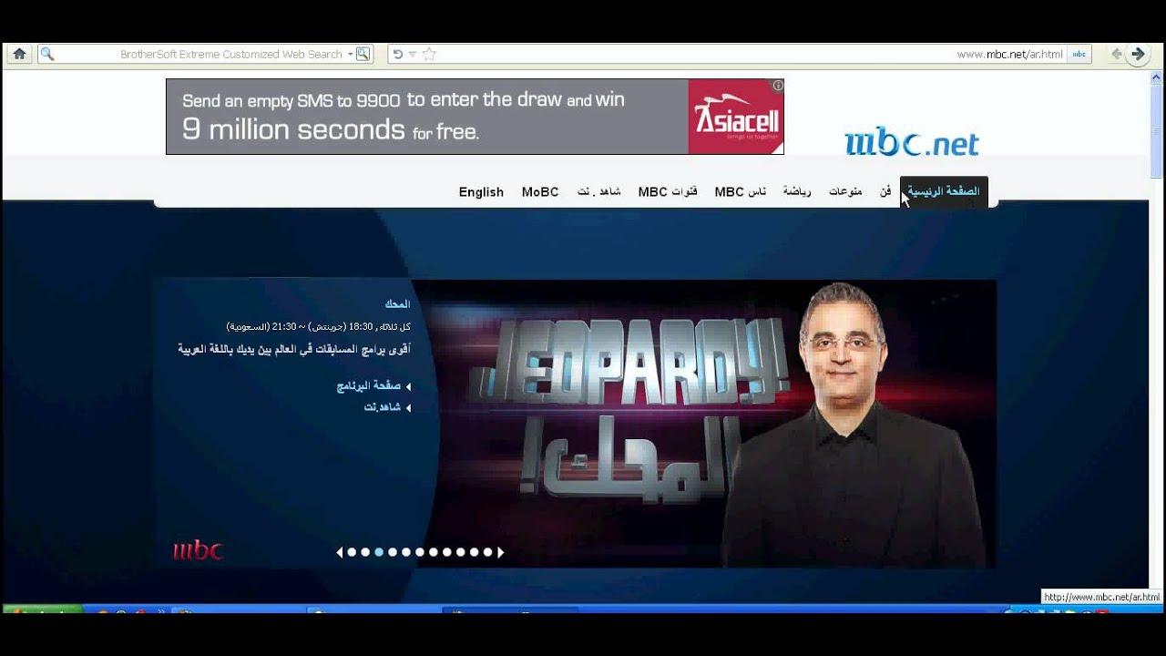 www mbc net download Arabic tv online  arabic tv live قنوات تلفزيون بث مباشر اون لاين قنوات عربية مباشرة البث المباشر للقنوات الفضائية arabic tv show live stream.