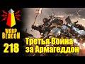 ВМ 218 Либрариум 40k - Третья Война за Армагеддон