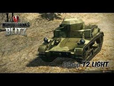 Летсплей по танку T2 Light Tank.World of tanks blitz-Wot Blitz.