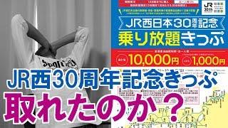転売屋に負けたくない!JR西日本30周年記念きっぷ獲得できるのか?