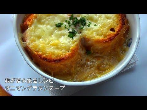 料理オニオングラタンスープ 我が家の絶品レシピ SONY HDRCX675撮影