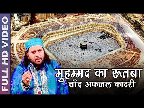 Muhammad Ka Rutba Sabse Bada Hai   Islamic Qawwali Song 2017   Chand Afzal Qadri Chishti