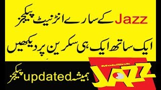 Jazz Internet Packages & Mobilink 3g packages. All mobilink internet packages www.ViewPackages.com