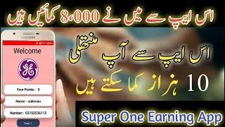 Super Best Earning App || Paisa - Vasool Earning App || Best Monthly App || Sekhen Sub Kuch