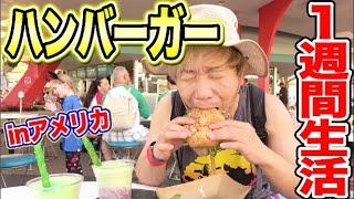 アメリカでハンバーガー1週間食べ続けたら体に変化は起こるのか!?
