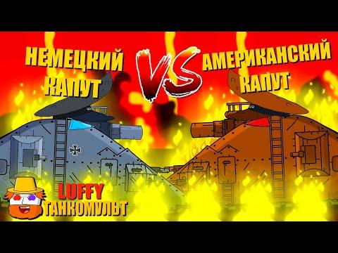 Железный Капут против Американский Железный Капут - Гладиаторские бои - Мультики про танки