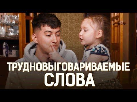 Трудновыговариваемые слова с Азалькой (salmanov_denis)