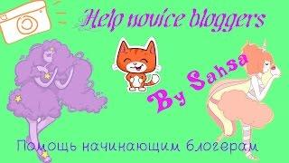 Помощь начинающим блогерам СОЗДАЁМ ОБЛОЖКУ ДЛЯ ВИДЕО