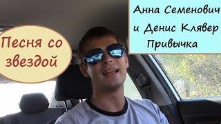 Песня со звездой: Анна Семенович и Денис Клявер - Привычка. Виталий Смотрин (cover, кавер)