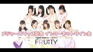 北海道No.1アイドル『フルーティー』 結成7年目 メジャーリリースを記念...