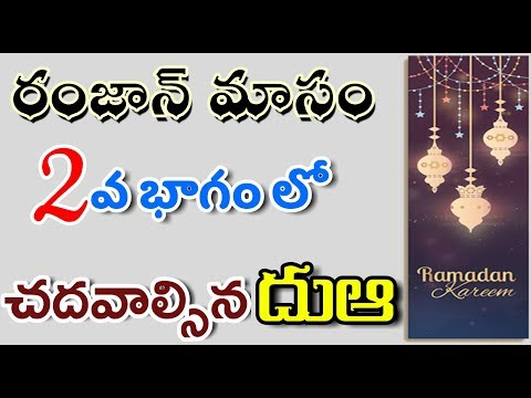 Ramazan Masam ( 2nd Part) lo chadavalsina DUA