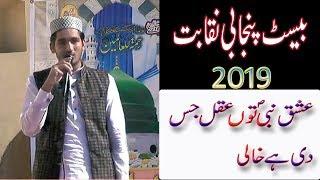 Naqabat Poetry In Punjabi Naqabat Shayari Islamic Kalam 2019