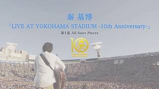 秦 基博 / LIVE DVD&Blu-ray「LIVE AT YOKOHAMA STADIUM −10th Anniversary−」Digest