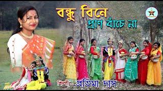 Bondhu Bine Pran Bache Na || Pratima Das || bandhu bine pran bache na || Dhamail Gaan || ধামাইল গান