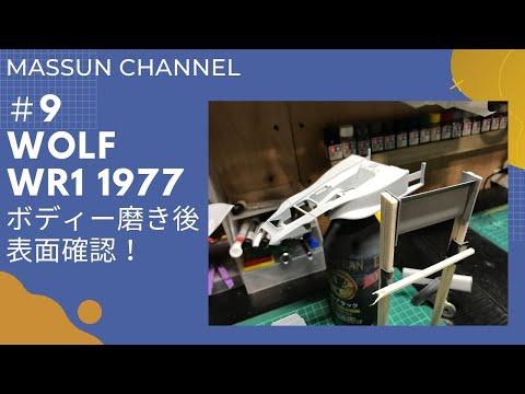 #9 表面よくよく確認… WOLF WR1製作 まっすんのカーモデルチャンネル!