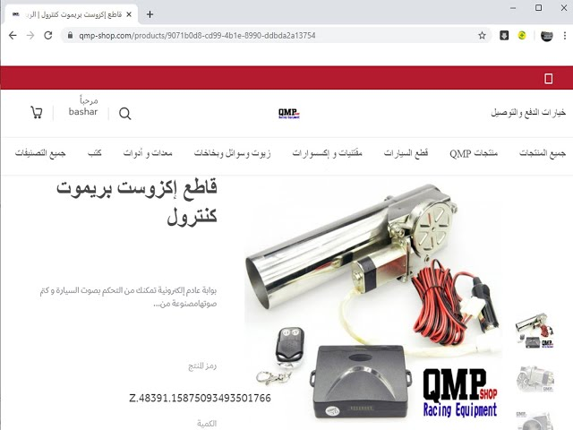 QMP - كتاوت exhaust cut out