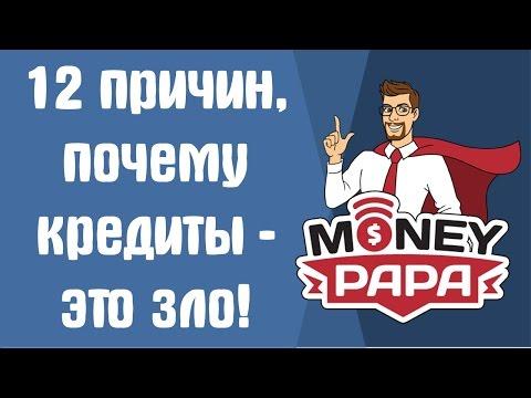 MoneyPapa: 12 причин, почему кредиты - это зло!