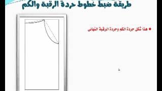 شرح طريقة رسم باترون بلوزة بالتفصيل  Drawing Pattern Blouse