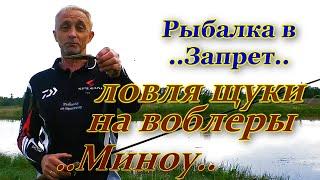 КАК ЛОВИТЬ ЩУКУ НА ВОБЛЕРЫ рыбалка в ЗАПРЕТ