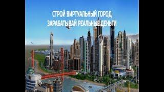 Экономическая игра с выводом денег SimCity