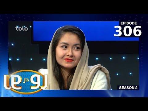 رو در رو - امیری در مقابل افضلی / Ro Dar Ro (Family Feud) Amiri VS Afzali - Ep 306