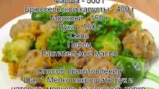 Как приготовить брюссельскую капусту.Брюссельская капуста с фрикадельками