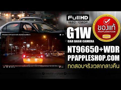 รีวิวทดสอบ G1W ตอนกลางคืน กล้องติดรถยนต์ชัดมาก