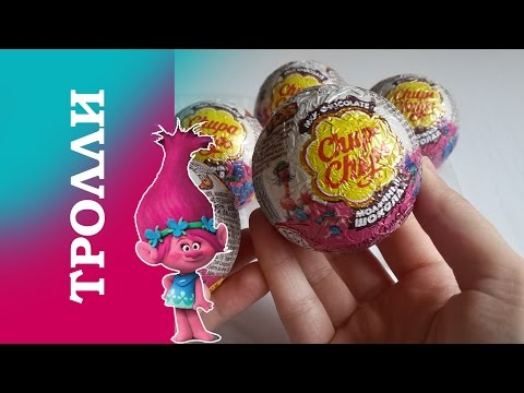Видео: Тролли чупа чупс новинка Trolls chupa chups 2016 Розочка цветан шоколадные яйца киндеры тролли