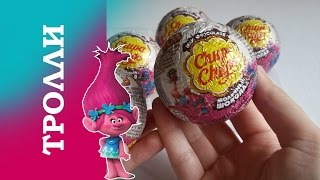Тролли чупа чупс новинка Trolls chupa chups 2016 Розочка цветан шоколадные яйца киндеры тролли
